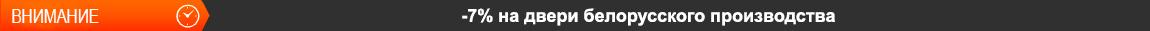 -7% на двери белорусского производства